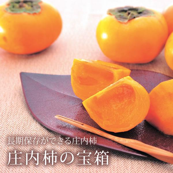 庄内柿の宝箱