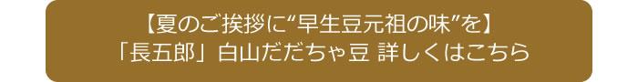長五郎白山だだちゃ豆はこちらから