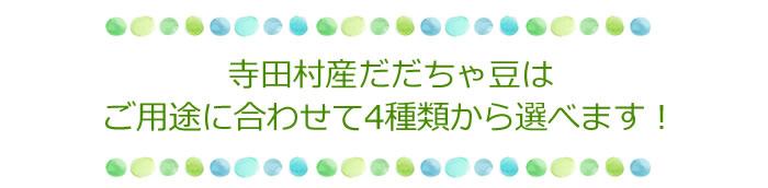 早生豆は6種類