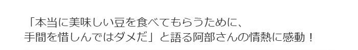 「手間を惜しんではだめ」阿部さんの情熱に感動!