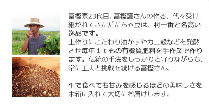 冨樫さんのつくる枝豆は村一番と名高い逸品。生で食べても甘みを感じるほどの美味しさを木箱に入れてお届けします。