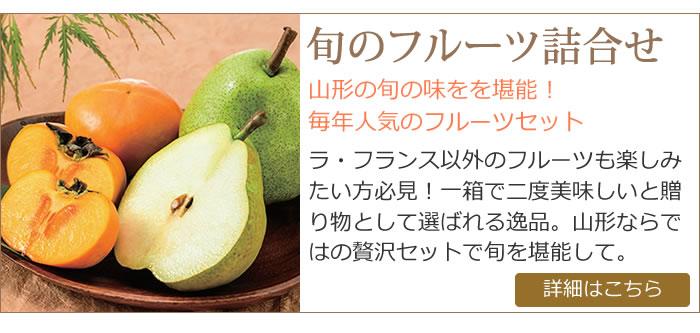 旬のフルーツ詰合せ
