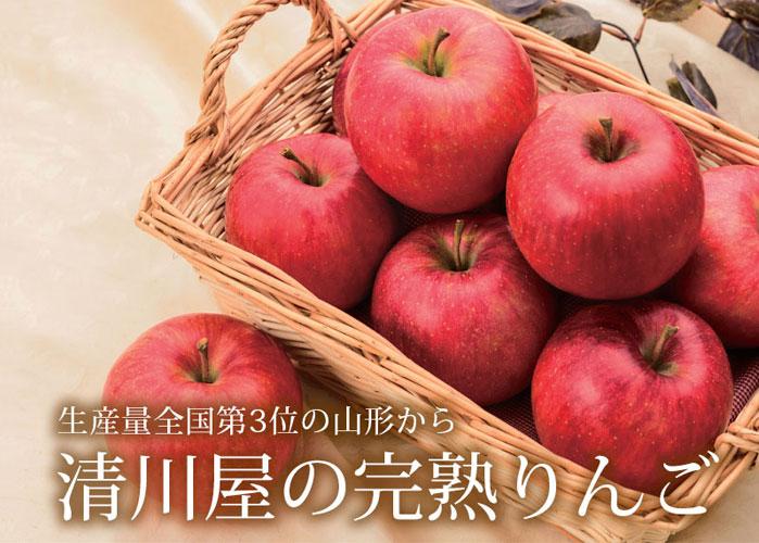 清川屋の完熟りんご