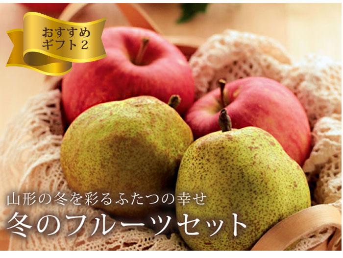 冬のフルーツセット りんご&ラフランス