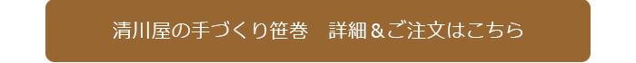 清川屋の手作り笹巻
