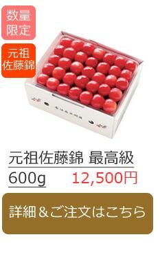 元祖佐藤錦手詰め500g