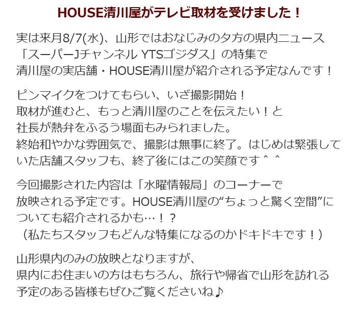 来月放映予定!HOUSE清川屋で取材撮影が行われました。