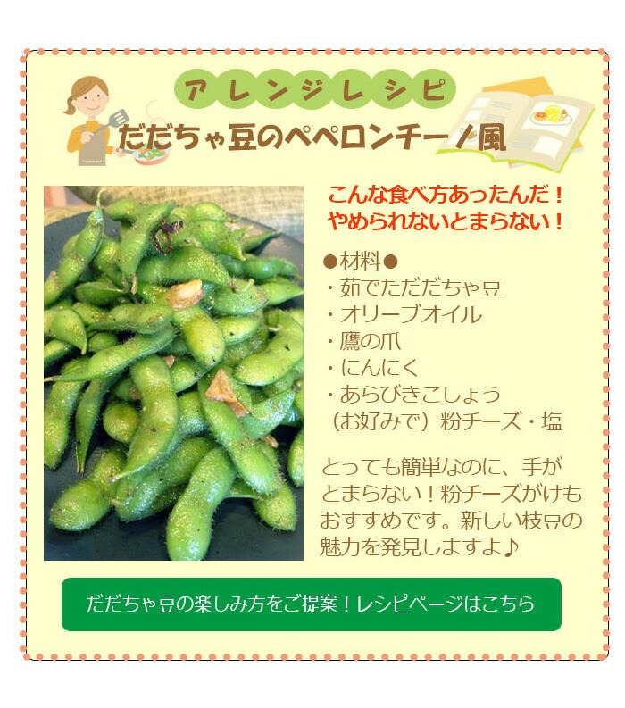 だだちゃ豆レシピ