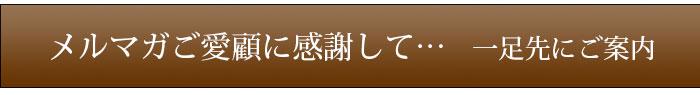 清川屋メールマガジン