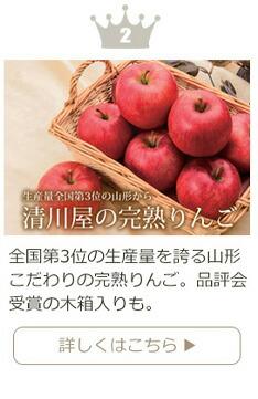 2位・完熟りんご