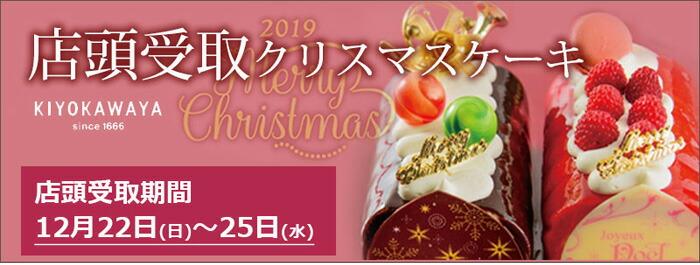 店頭受取クリスマスケーキのご予約はこちら