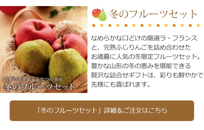 冬のフルーツセット~ラ・フランス&ふじりんご~