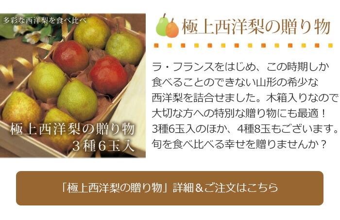 極上西洋梨の贈り物