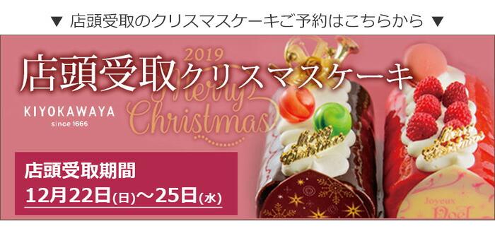 店頭受取のクリスマスケーキのご予約はネットでも承ります