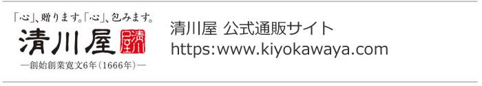 清川屋公式通販サイト TOPはこちら