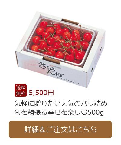 バラ詰め500g