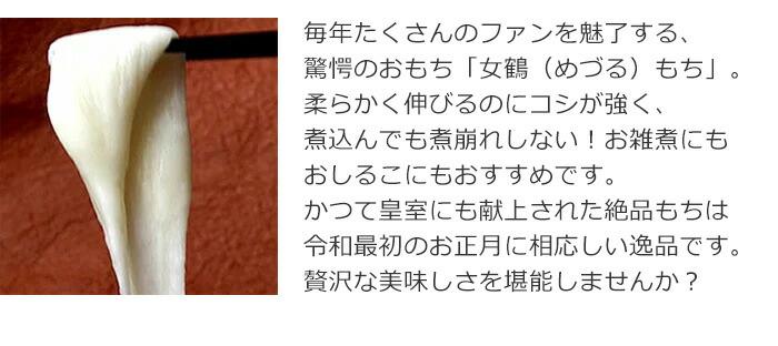 かつて皇室にも献上されたもち米を使った女鶴もち。令和最初のお正月にふさわしい逸品です。