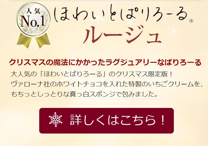 清川屋のクリスマスルージュ