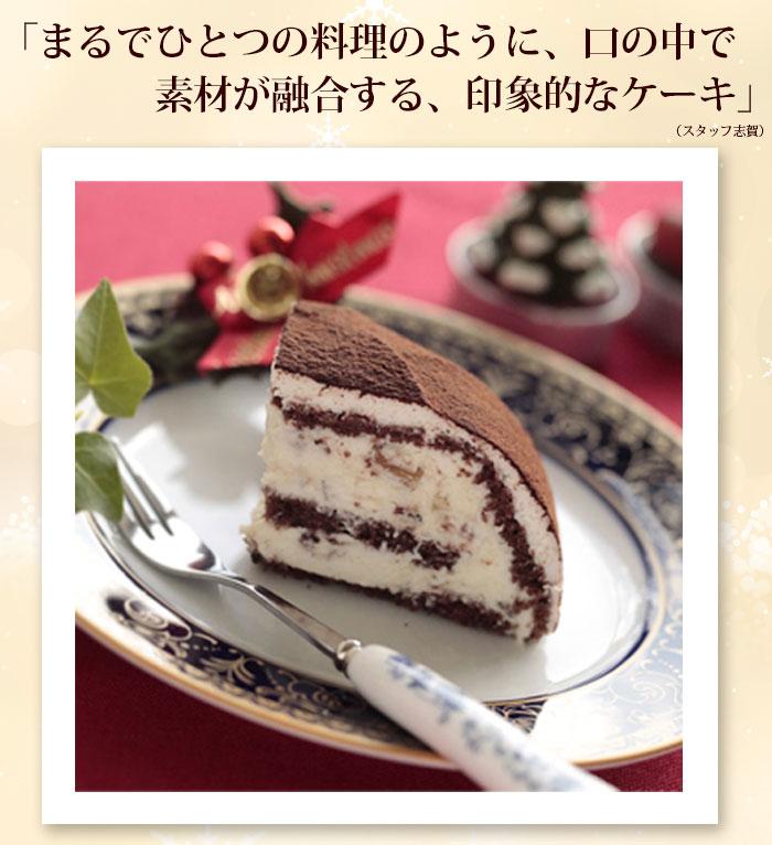 「まるで一つの料理のように、口の中で素材が融合する、印象的なケーキ」