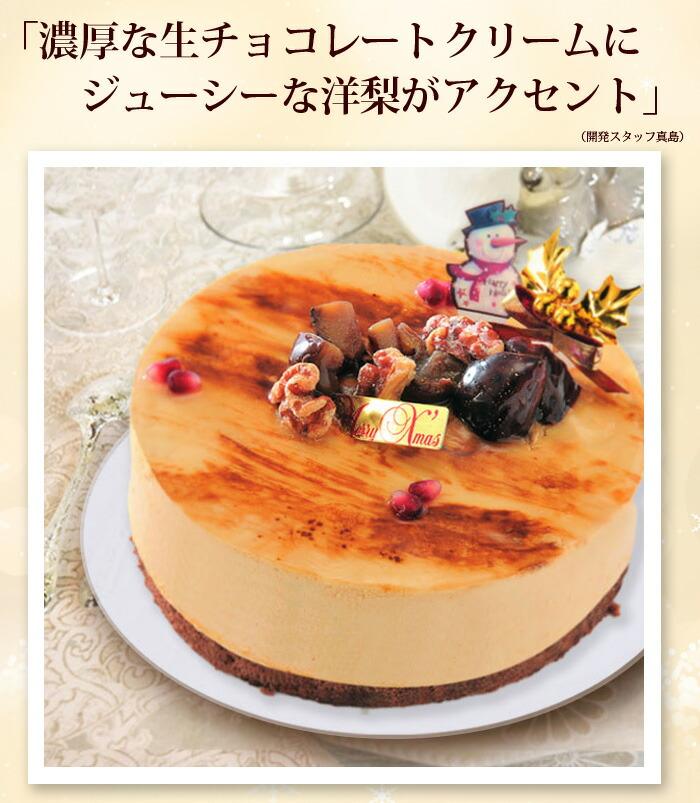 「濃厚な生チョコレートクリームにジューシーな洋梨がアクセント」