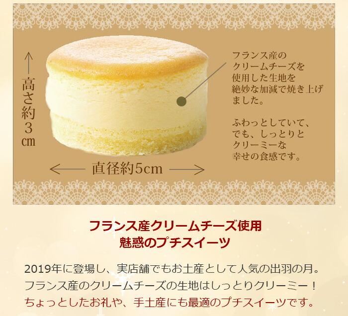 フランス産クリームチーズを使用した、魅惑のプチケーキ