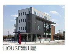 HOUSE清川屋