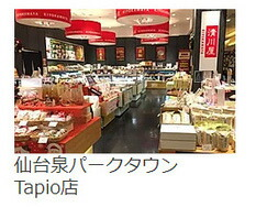 泉パークタウンTapio店