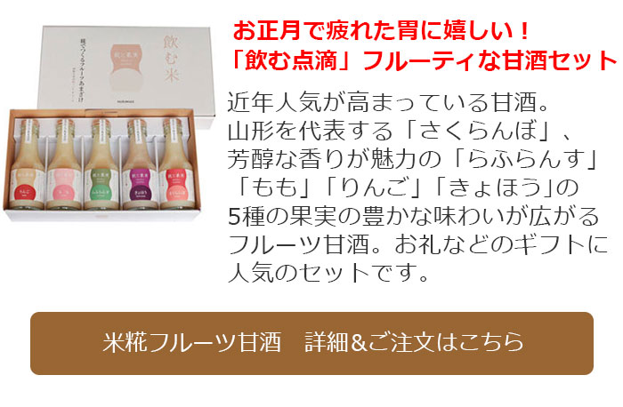 米糀フルーツ甘酒
