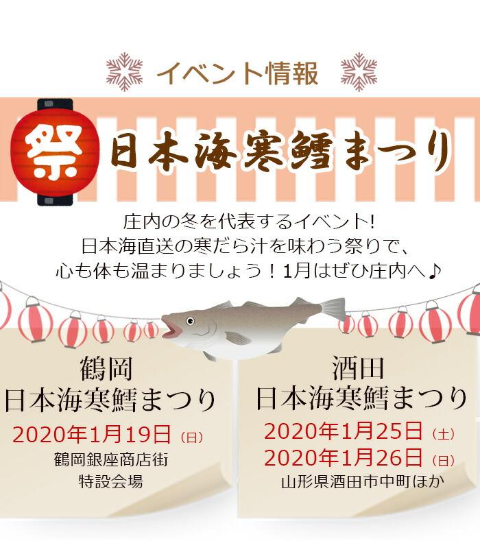 鶴岡・酒田で寒だら祭りが開催されます!