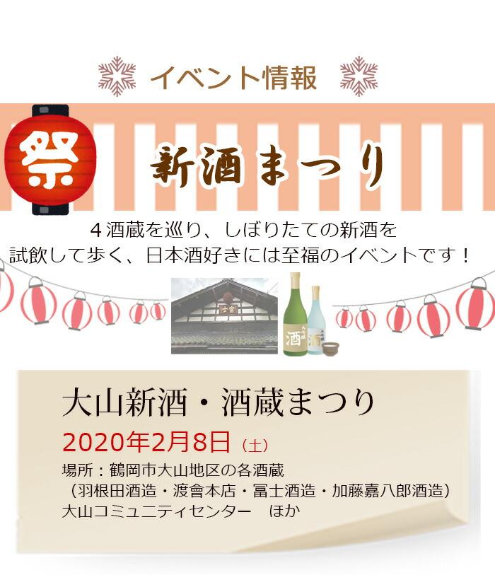 2月8日に大山地区で新酒まつりが開催されます!