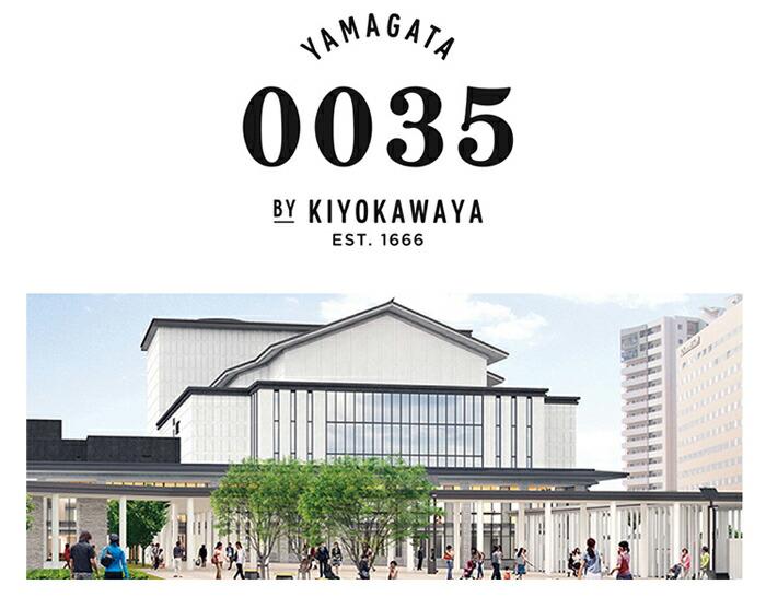 清川屋0035オープン