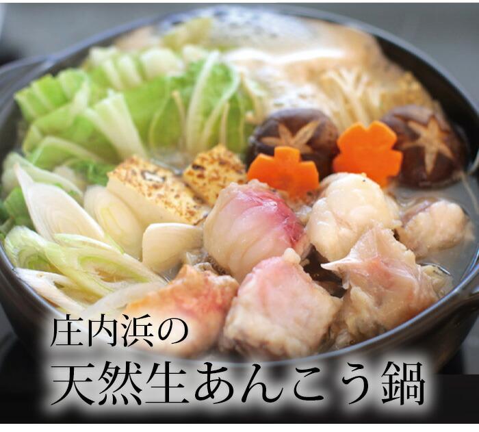 庄内浜の天然生あんこう鍋