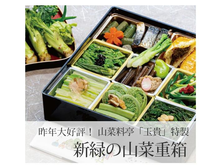 山菜〆切あさって8日朝9時 新緑の山菜重箱