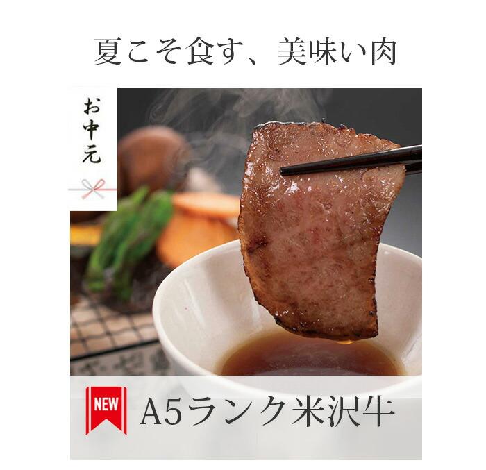 A5ランク米沢牛