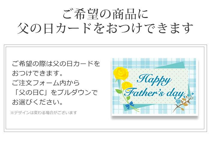 父の日カードおつけします