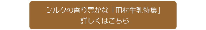 田村牛乳特集
