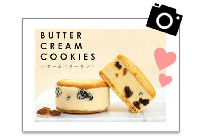 バター&バターサンド試食ブログ