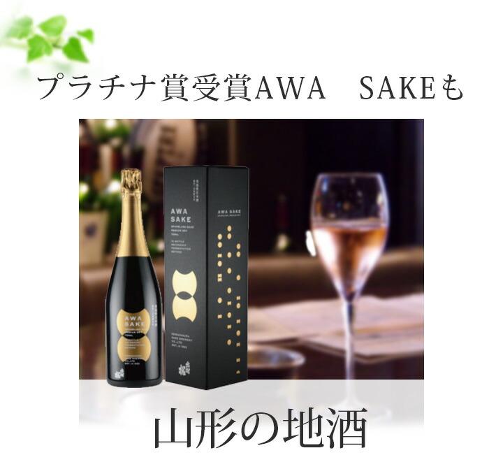 山形の日本酒