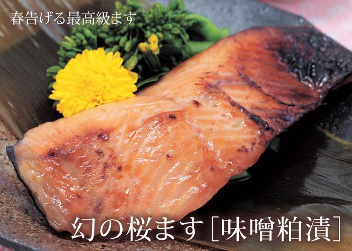 桜ます味噌粕漬
