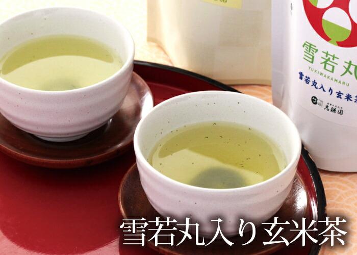 雪若丸入り玄米茶