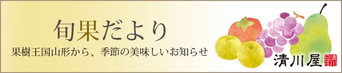 清川屋メールマガジン~旬果だより~
