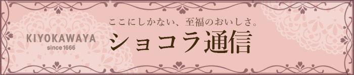 清川屋メールマガジン バレンタイン~