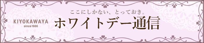 清川屋メールマガジン~