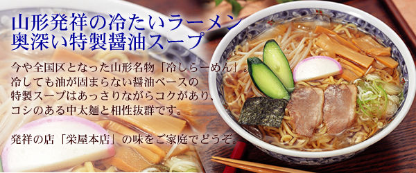 奥深い特製醤油スープにのど越しのよい中太麺