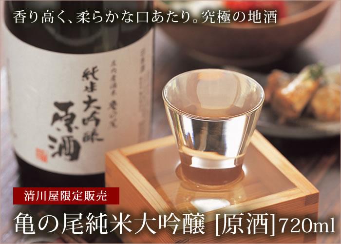 亀の尾純米大吟醸原酒720ml
