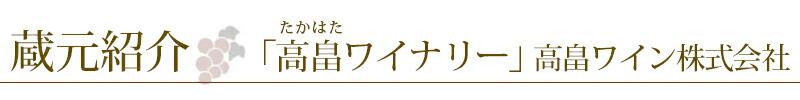 ワイナリー紹介