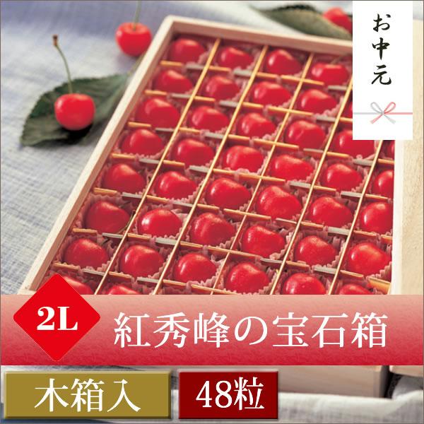 紅秀峰の宝石箱