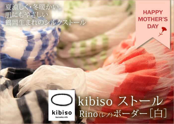 kibisoレノボーダー