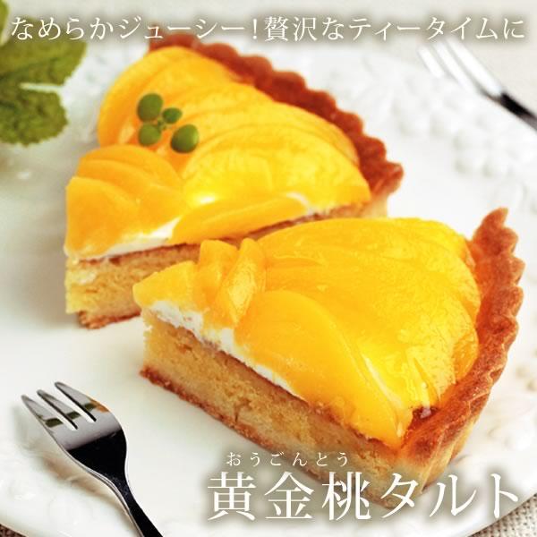 黄金桃タルト