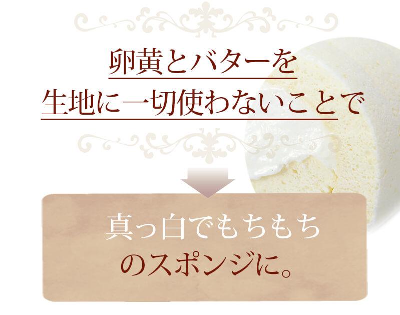 卵黄とバターを使わない